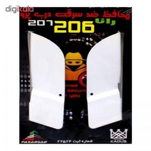 محافظ ضد سرقت درب خودرو کادوس مدل R2 مناسب برای پژو 206 بسته 2 عددی